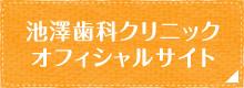池澤歯科クリニック オフィシャルサイト