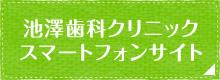 池澤歯科クリニック スマートフォンサイト